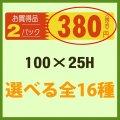 送料無料・販促シール「お買い得品 2パック__円 全16種類」100x25mm「1冊500枚」