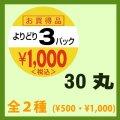 送料無料・販促シール「お買い得品 よりどり3パック __円 全2種類」30x30mm「1冊1,000枚」