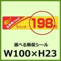 送料無料・販促シール「お買い得パック 1パック__円 全59種類」100x25mm「1冊500枚」