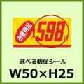 送料無料・販促シール「お買得品 __円 全78種類」50x25mm「1冊1,000枚」