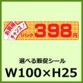 送料無料・販促シール「お買得チャンス! 1パック____円 全11種類」100x25mm「1巻2,000枚」