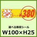 送料無料・販促シール「今がお買得 1パック__円 全26種類」100x25mm「1冊1,000枚」