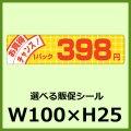 送料無料・販促シール「お買い得チャンス! 1パック__円 全39種類」100x25mm「1冊500枚」