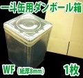 一斗缶用ダンボール箱WF(紙厚8mm) 249×249×353mm  「1枚」