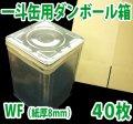 一斗缶用ダンボール箱WF(紙厚8mm) 249×249×353mm 「40枚」 ※要2梱包分送料