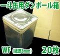 一斗缶用ダンボール箱WF(紙厚8mm) 「20枚」