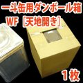 天地開き・一斗缶用ダンボール箱WF(紙厚8mm) 「1枚」