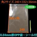 送料無料・テープ付OPP袋 NO.15  「1,000枚」 角2サイズ0.04mm厚・240×332+36mm ※代引き不可