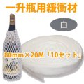 一升瓶用緩衝材(白)80mm×20M「10巻」ボトル約600本分 ※代引き不可