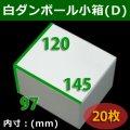 白ダンボール小箱D・145×120×97mm 「20枚」組立式