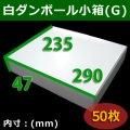 白ダンボール小箱G・290×235×47mm 「50枚」組立式