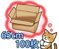 セミオーダーダンボール箱 3辺合計65cmまで 「100枚」※※代引不可※※