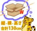 セミオーダー[WF]ダンボール箱 3辺合計130cmまで 「20枚」※※代引不可※※