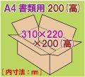 ダンボール箱 「A4書類サイズ(310×220×200mm) 10枚」
