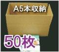 教科書・実用書用(A5本)収納ダンボール箱(段ボール) 212×404×154mm 「50枚」