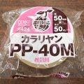 透明OPPテープ カラリヤン50mm×50M「1巻」