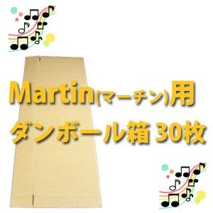 画像1: Martin(マーチン)用ダンボール箱 500×220×1,142mm 「30枚セット」 ※要2梱包分送料  【第一】