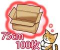 セミオーダーダンボール箱 3辺合計75cmまで 「100枚」※※代引不可※※