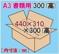 ダンボール箱 「A3書類サイズ(440×310×300mm) 10枚」