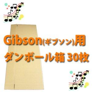 画像1: Gibson(ギブソン)用ダンボール箱 580×190×1,212mm 「30枚セット」 ※要2梱包分送料  【第一】