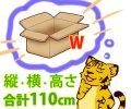 セミオーダー[WF]ダンボール箱 3辺合計110cmまで 「20枚」※※代引不可※※