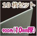 発泡スチロール 900×900×厚10mm「10枚」