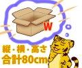 セミオーダー[WF]ダンボール箱 3辺合計80cmまで 「20枚」※※代引不可※※