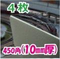 発泡スチロール 450×450×厚10mm「4枚」