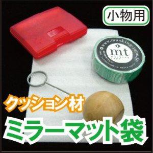 画像1: 小物用ミラーマット袋A 100×145mm 「100枚」