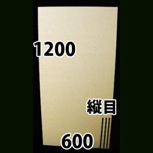 画像1: ダンボール板1200×600mm 「2枚」  【区分B】