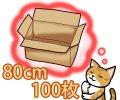 セミオーダーダンボール箱 3辺合計80cmまで 「100枚」※※代引不可※※