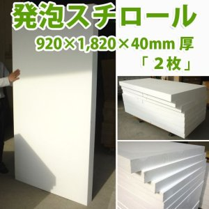 画像1: 発泡スチロール板920×1,820×40mm厚「2枚」3x6(サブロク) 【第一】