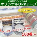 送料無料・ご希望デザインのオリジナルOPPテープ幅12mm/15mm×長さ40M 「100巻」 ※代引不可※