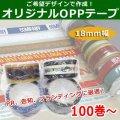 送料無料・ご希望デザインのオリジナルOPPテープ幅18mm×長さ40M 「100巻」 ※代引不可※