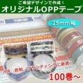 送料無料・ご希望デザインのオリジナルOPPテープ幅25mm×長さ40M 「100巻」 ※代引不可※