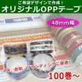 送料無料・ご希望デザインのオリジナルOPPテープ幅48mm×長さ40M 「100巻」 ※代引不可※