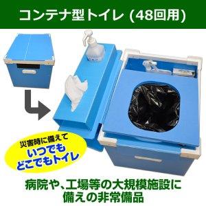 画像1: 送料無料・コンテナ型トイレ「1台 (48回用)」 災害時オフィス・家庭用 ※※代引不可※※
