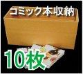 選書・コミック本(B6/四六判タイプ)収納ダンボール 191×404×高さ135 「10枚セット」