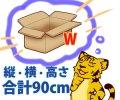 セミオーダー[WF]ダンボール箱 3辺合計90cmまで 「20枚」※※代引不可※※