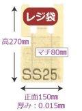 Aスタイルレジ袋 SSサイズ「2,000枚」YOH-210 ※代引不可※