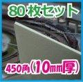 発泡スチロール 450×450×厚10mm「80枚」