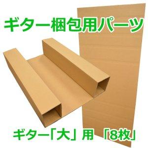 画像1: ギター梱包用パーツ 「ギター保管発送用ダンボール箱 「大」適応サイズ」 8枚