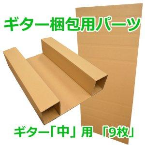 画像1: ギター梱包用パーツ 「ギター保管発送用ダンボール箱 「中」適応サイズ」 9枚