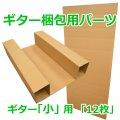 ギター梱包用パーツ 「ギター保管発送用ダンボール箱 「小」適応サイズ」 12枚