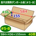衣類用ダンボール箱 584×436×高さ155mm「40枚」#5-B ※要2梱包分送料