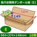 衣類用ダンボール箱 504×374×高さ149mm「10枚」E