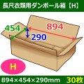 長尺衣類用ダンボール箱 894×454×高さ290mm「30枚」H ※要3梱包分送料