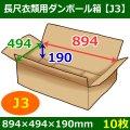 長尺衣類用ダンボール箱 894×494×高さ190mm「10枚」J3