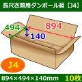 長尺衣類用ダンボール箱 894×494×高さ140mm「10枚」J4