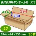 衣類用ダンボール箱 594×414×高さ230mm「30枚」J7 ※要2梱包分送料
